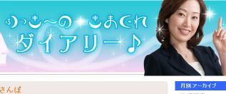 福田アナのあなごと「ふっきーの気まぐれダイアリー」