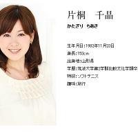 片桐千晶さん