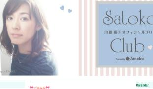 内藤聡子のオフィシャルブログ「SATOKO Club