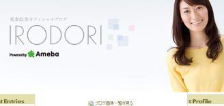 我妻絵美オフィシャルブログ「IRODORI」