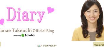 竹内香苗オフィシャルブログ「Diary♥」