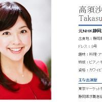 高須沙知子さん