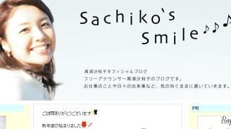高須沙知子オフィシャルブログ☆Sachikos Smile