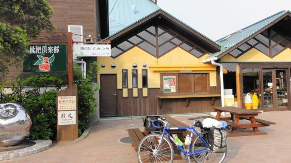060201道の駅「とみうら」_convert_20120613085913