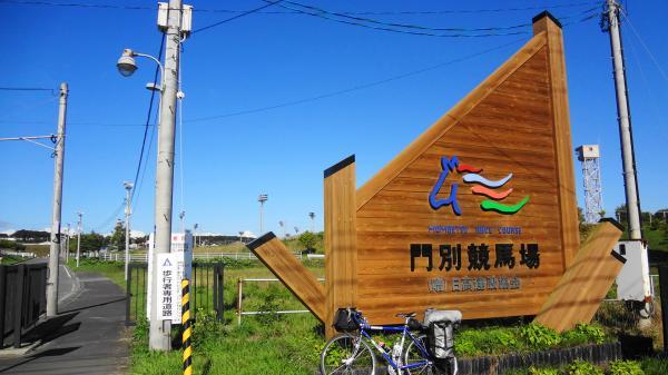 0509門別競馬場_convert_20120912232845