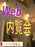 にほんブログ村 トラコミュ WEB内覧会<総合>へ