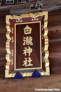 白滝神社(あきる野市上代継)13