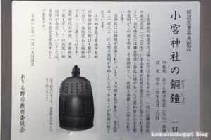 小宮神社(あきる野市小宮)2