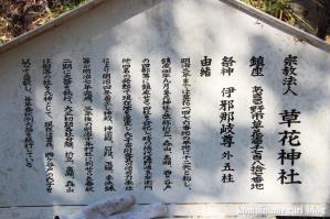草花神社(あきる野市草花)2