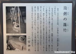 二宮神社(あきる野市二宮)16