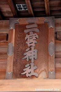 二宮神社(あきる野市二宮)18