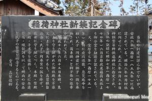 高曽根稲荷神社(さいたま市岩槻区高曽根)6