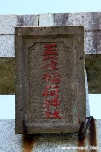 高曽根稲荷神社(さいたま市岩槻区高曽根)4