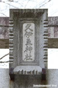 久伊豆神社(さいたま市岩槻区柏崎)2