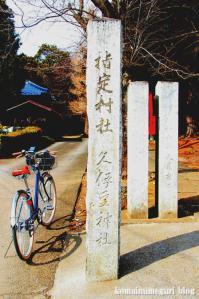 久伊豆神社(さいたま市岩槻区南下新井)2