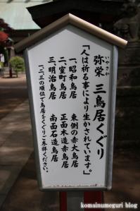 本太氷川神社(さいたま市浦和区本太)9