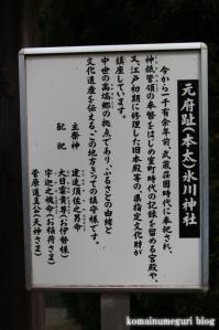 本太氷川神社(さいたま市浦和区本太)13