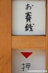 御室神社(さいたま市浦和区木崎)7