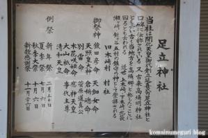 足立神社(さいたま市浦和区上木崎)6