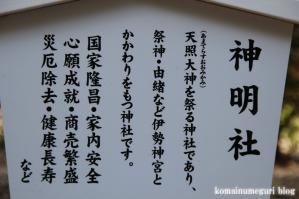 足立神社(さいたま市浦和区上木崎)16