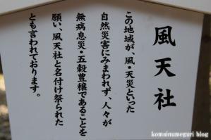 足立神社(さいたま市浦和区上木崎)18