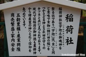 足立神社(さいたま市浦和区上木崎)22