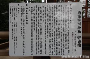 西堀氷川神社(さいたま市桜区西堀)11