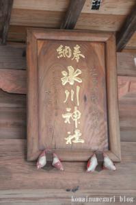 西堀氷川神社(さいたま市桜区西堀)10