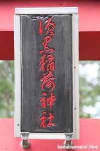 須黒稲荷神社(さいたま市桜区西堀)2