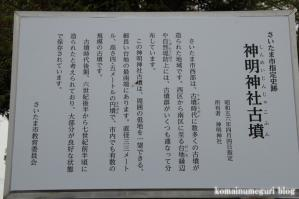 神明神社(さいたま市南区関)4