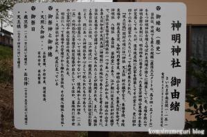 神明神社(さいたま市南区関)10