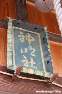 神明神社(さいたま市南区関)9