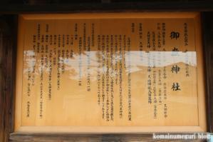 御嶽神社(さいたま市桜区田島)3