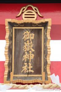 御嶽神社(さいたま市桜区田島)7