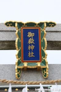御嶽神社(さいたま市桜区田島)12