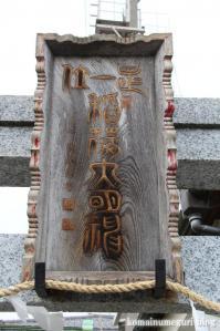 稲荷神社(さいたま市南区別所)2