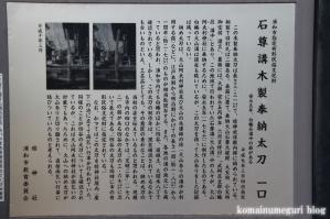 睦神社(さいたま市南区白幡)6