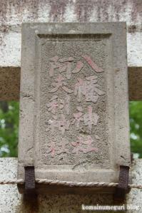 睦神社(さいたま市南区白幡)20