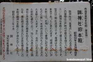 調神社(さいたま市浦和区岸町33