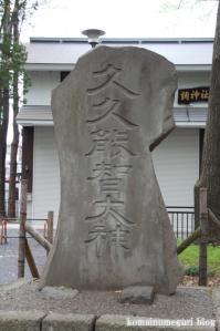 調神社(さいたま市浦和区岸町25
