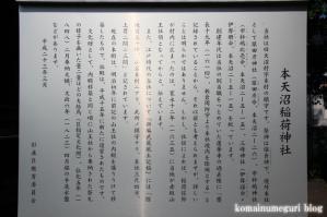 本天沼稲荷神社(杉並区天沼)4
