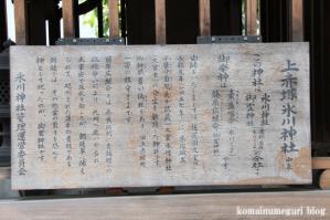 上赤塚稲荷神社(板橋区成増)19