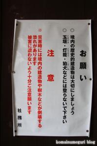 出世稲荷神社(練馬区旭町)27