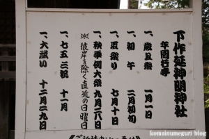 下作延新明神社(川崎市高津区下作延)5