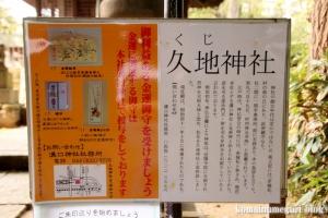 久地神社(川崎市高津区久地)3