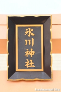 氷川神社(川崎市高津区宇奈根)2