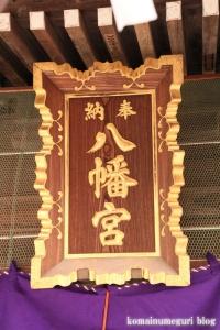 八幡神社(川崎市多摩区宿河原)2