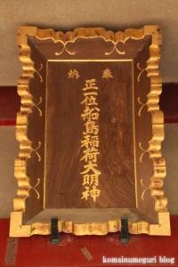 船島稲荷大明神(川崎市多摩区宿河原)14