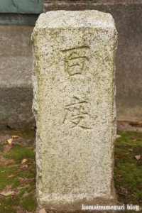 船島稲荷大明神(川崎市多摩区宿河原)19