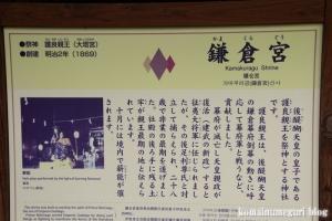 鎌倉宮(鎌倉市二階堂)7